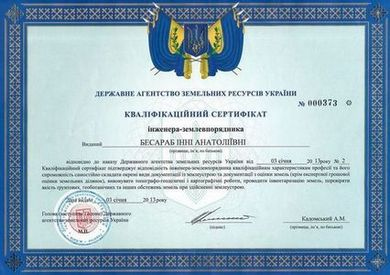 Сертификат на выполнение работ