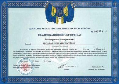 Сертифікат на виконання робіт