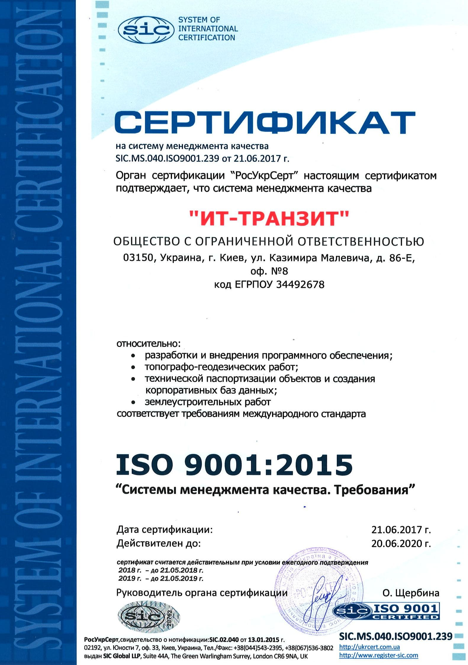 Сертификат международного стандарта ISO 9001:2015