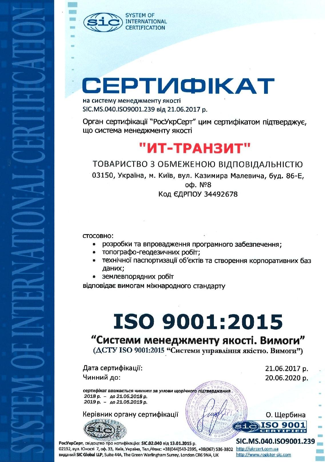 Сертифікат міжнародного стандарту ISO 9001:2015