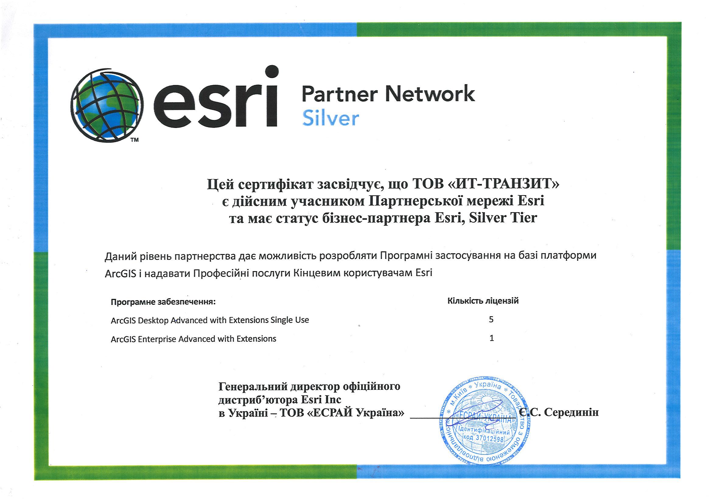 Сертификат серебряного партнера ESRI, ИТ-Транзит - серебряный партнер ESRI