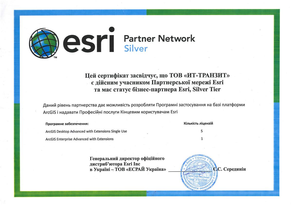 ESRI Silver Partner Certificate