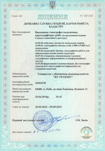 License to perform activities