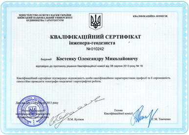Certificate to perform activities
