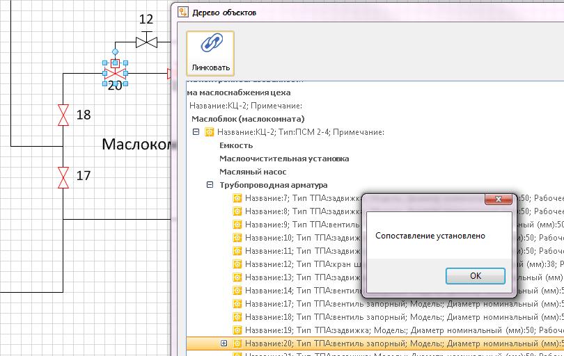 Редактирование графических материалов вMicrosoft Visio