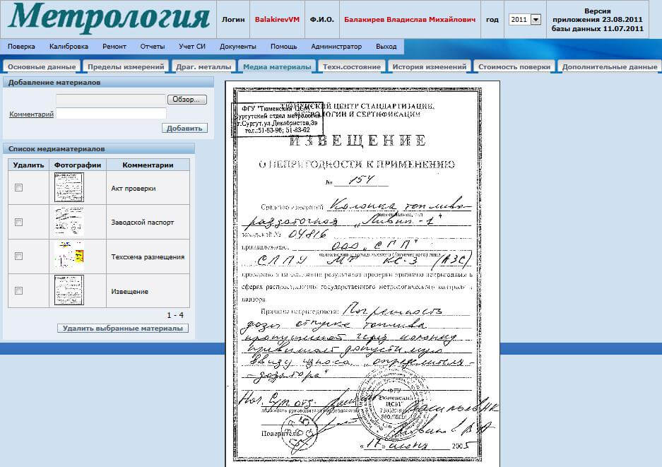 Добавление документов в технологический паспорт СИ