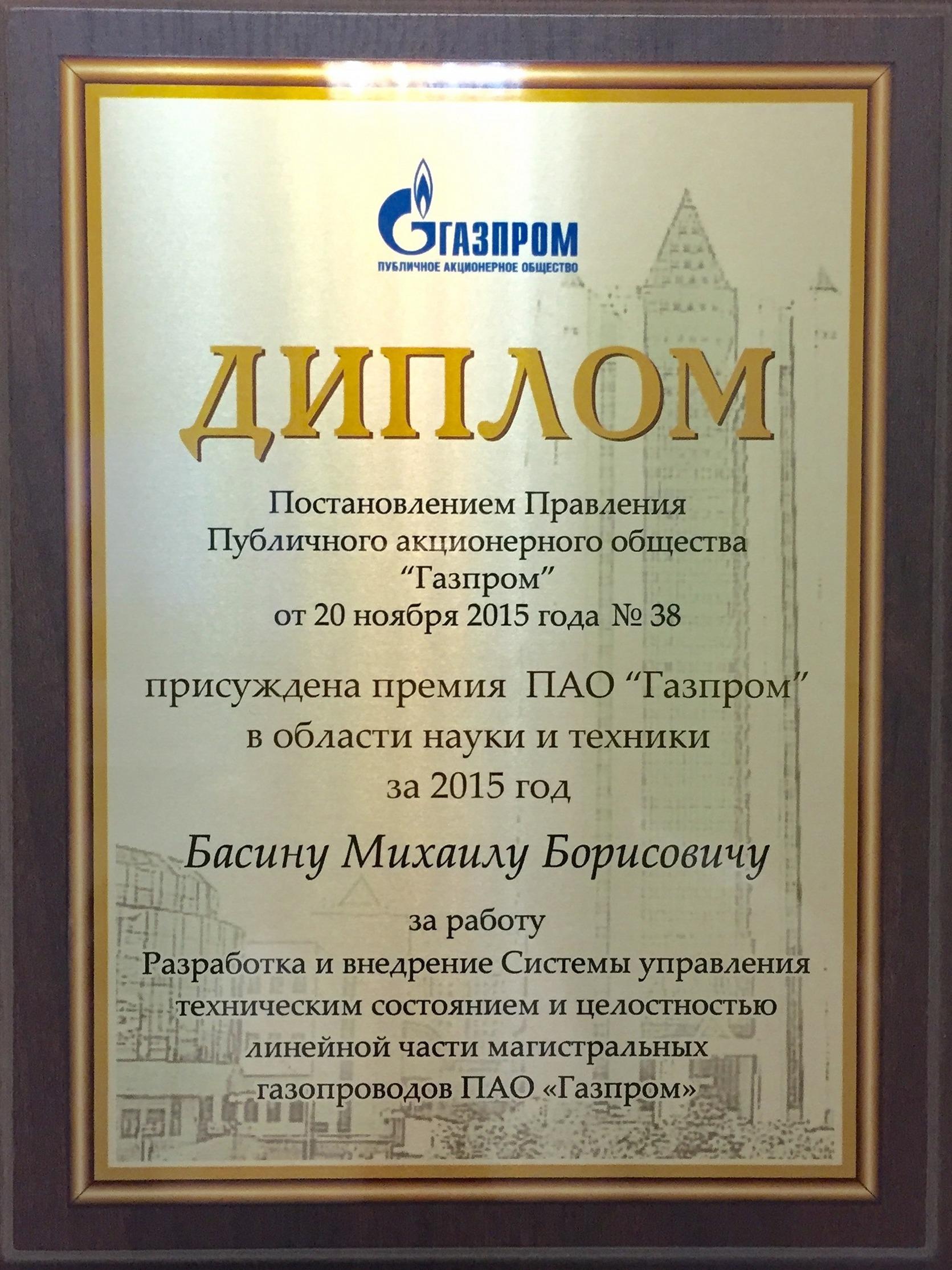 Первая премия Газпром за разработку и внедрение СУТСиЦ