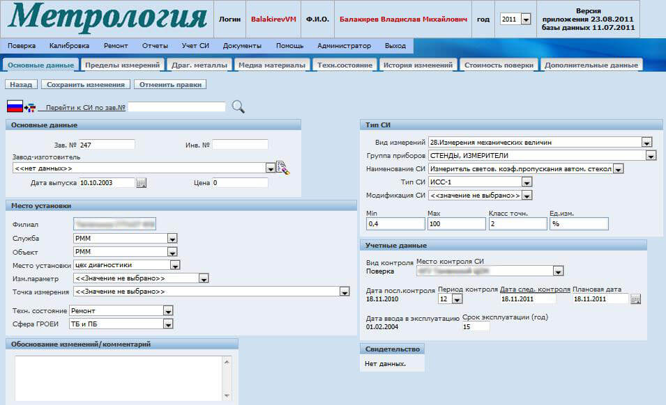Image of the metrological accounting system