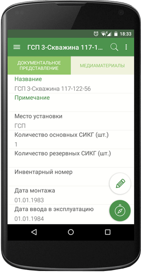 Technical passport of objects on the mobile