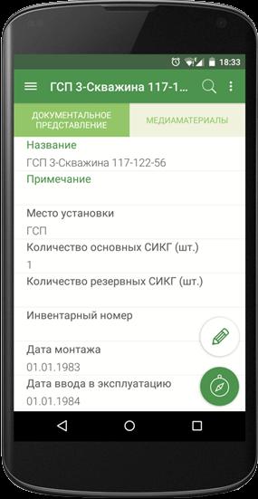 Технический паспорт объектов на мобильном