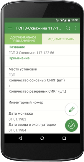 Technical passport of the objects on a mobile