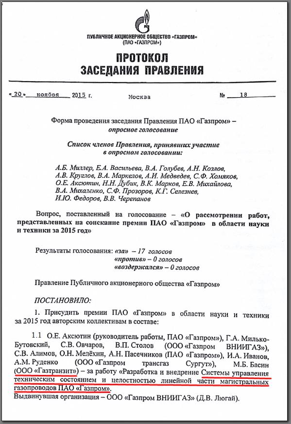 Премия за разработку СУТСиЦ ЛЧ МГ