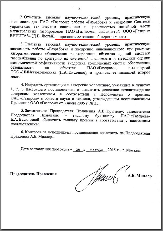 Присуждение премии за разработку СУТСиЦ