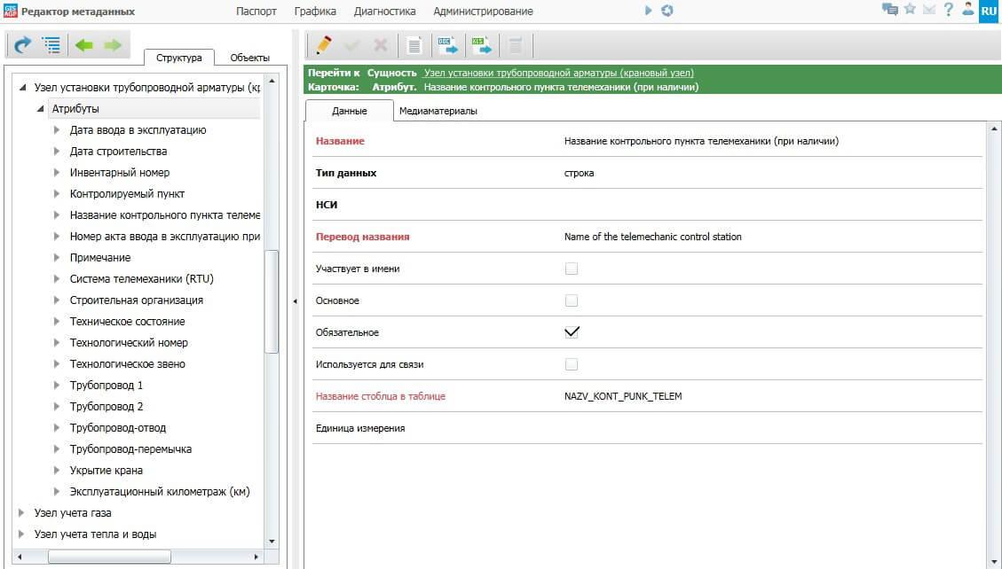 Metadata structure management