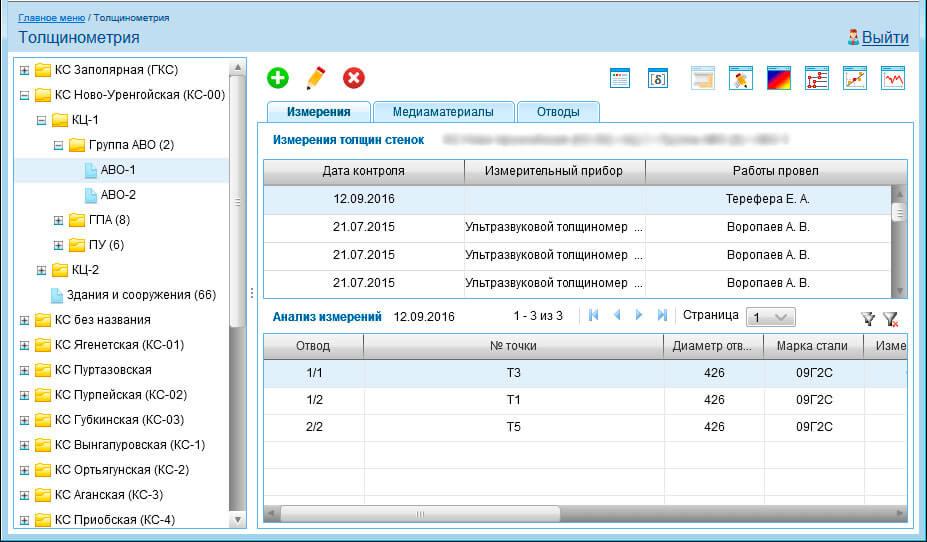 Формирование отчетов по измерениям толщины стенок отводов АВО