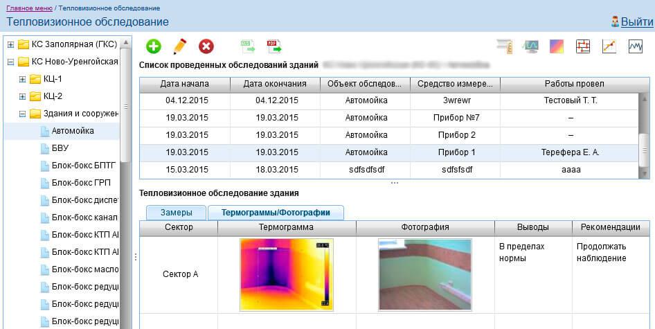 Отчетная документация о проведенных тепловизионных обследований