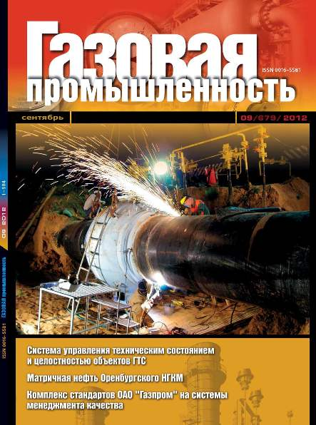 Gas Industry Journal