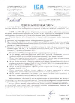 АО «Интергаз Центральная Азия». Отзыв на выполненные работы