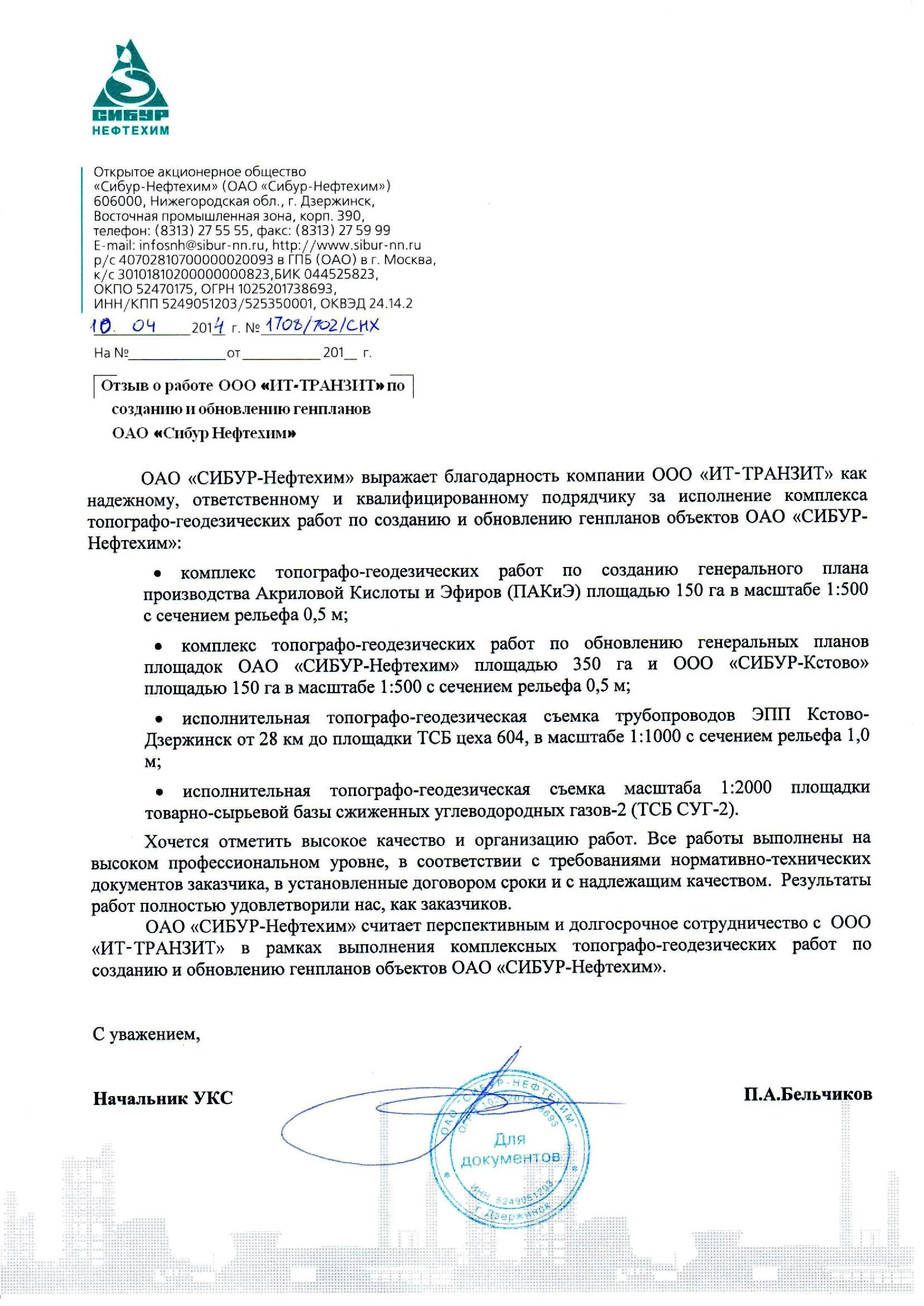 Відгук на виконані роботи зі створення та оновлення генпланів ВАТ «Сибур-нефтехим»
