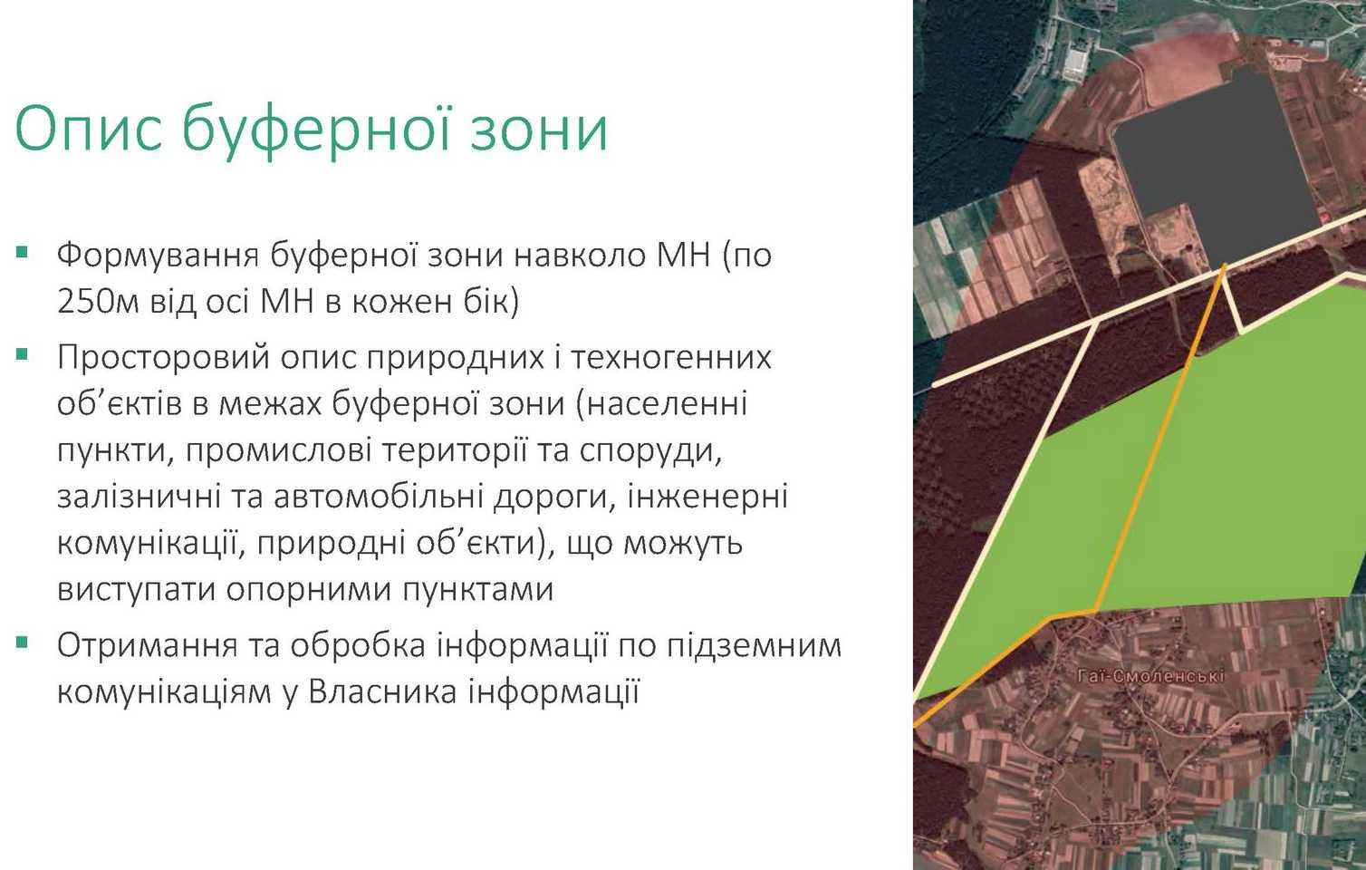 """Паспортизація нафтопроводів """"Укртранснафта"""""""