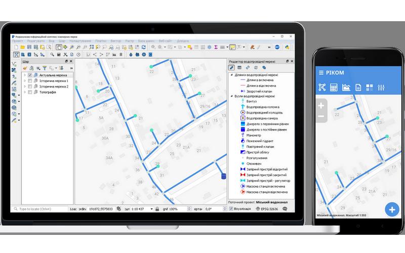 ГІС Інженерних мереж Настільний та мобільний додаток